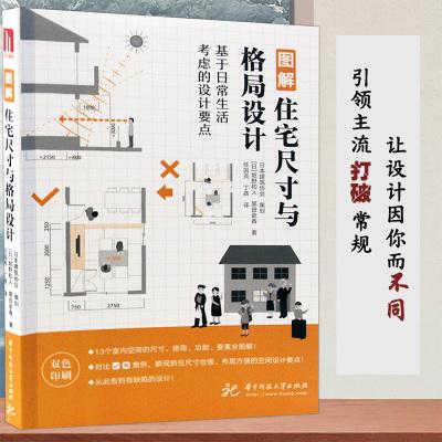 圖解住宅尺寸與格局設計 日本專家編輯 日本住宅室內空間布局設計要點 室內設計基礎理論書籍 正版書籍囝