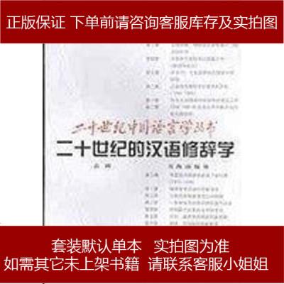 十世纪的汉语修辞学 袁晖 书海出版社 9787805502526