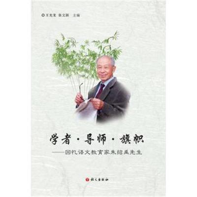 全新正版 學者 導師 旗幟——回憶語文教育家朱紹禹先生