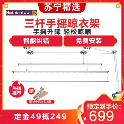 好太太(Hotata) GW-6601c 手摇式晾衣架 升降晾衣架阳台 加厚双杆式三杆 自动凉衣晒架