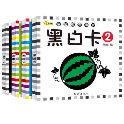 全套4冊 智力開發嬰兒黑白卡片視覺激發卡新生的兒撕不爛兒童圖片0-3歲寶寶訓練視力識圖啟蒙認知彩色卡片ZC