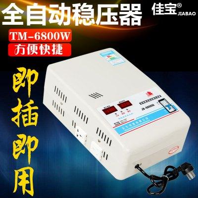 佳宝稳压器220v全自动家用大功率小型单相超低压空调冰箱电脑大功率电源 6800W