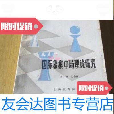 【二手9成新】國際象棋中局理論研究(國際象棋書)/林峰、尤偉良上海教育出版社 9787741260077