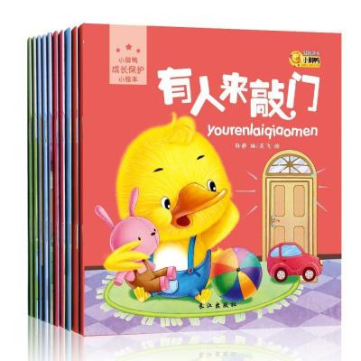全套10冊小腳鴨成長保護繪本 兒童情商管理繪本故事書0-3歲幼兒圖書啟蒙認知親子閱讀繪本幼兒園小大班書籍2-6周歲寶寶小