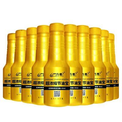 車魔carsatan汽車燃油寶 汽油添加劑 燃油添加劑 發動機清洗劑 發動機積碳去除劑 10瓶送2瓶