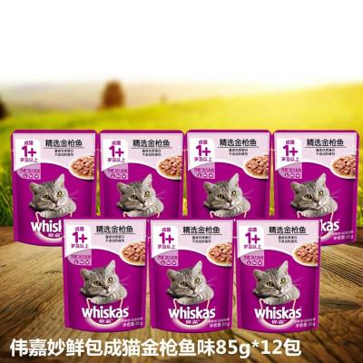 偉嘉寵物樂成貓幼貓妙鮮包85g*12袋貓咪零食貓罐頭濕糧包軟貓糧 偉嘉牌金槍魚味(成貓)*12包