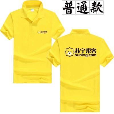 定制蘇寧幫客工作服短袖夏季蘇寧易購售后工裝T恤定做印logo
