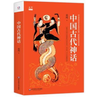 中國古代神話(著名神話學大師袁珂經典,了解中國神話和中國古代歷史必讀)