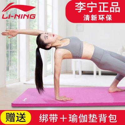 李宁NBR加宽61cm瑜伽垫初学者8mm防滑健身垫加长加厚高弹瑜伽垫舞蹈垫