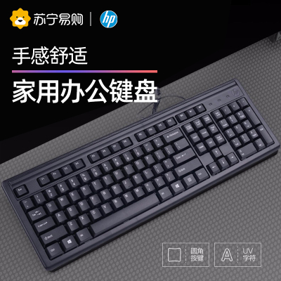 惠普(hp)有線USB單鍵盤100家用辦公游戲鍵盤