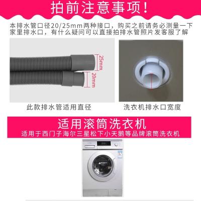 适用西门子滚筒洗衣机排水管加长延长下水加接出水管通用博士细管
