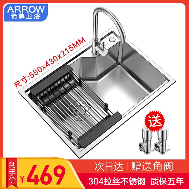Arrow брэндийн зэвэрдэггүй ган гал тогооны угаалтуур AEO4B10558-S