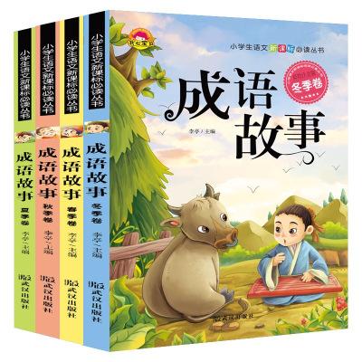 中華成語故事大全小學生版注音版兒童故事書3-6-7-8-10-12周歲國小學生課外閱讀書籍讀物三二年級課外書必讀一年級班