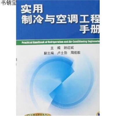 實用制冷與空調工程手冊9787111091776尉遲斌機械工業出版社