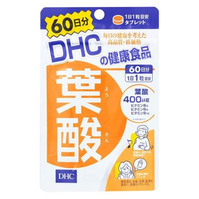 【直营】DHC 蝶翠诗(DHC)叶酸片 60日/60粒 孕期专用备孕哺乳期 复合维生素B族(香港发货)