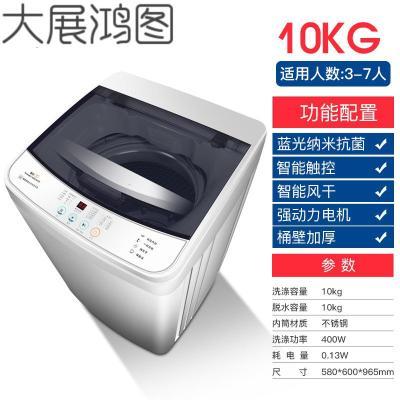 8.5KG洗衣机全自动家用大容量宿舍 热烘干抑菌小型波轮小迷你 10KG蓝光纳米抗菌+强动力电机*