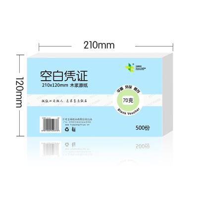 玉禄纸品(YULU PAPER) 空白凭证纸(210*120mm)YLKBPZ-3会计用品财会用品记账凭证打印纸80G