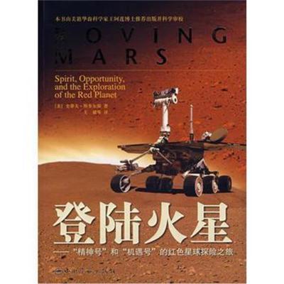 """登陆火星--""""精神号""""和""""机遇号""""的红色星球探险之旅(美)斯奎尔斯,王斌978"""
