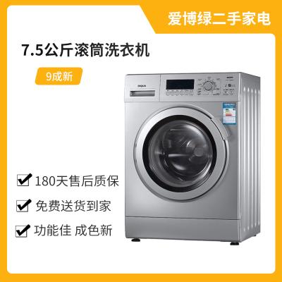【9新】7.5公斤滚筒洗衣机 家用洗衣机 变频 节能 全自动 租房 宿舍二手洗衣机