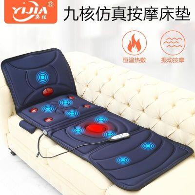 奕佳(YIJIA)2020新款AWS-YJ-306電動按摩床墊多功能震動按摩墊加熱按摩毯家用按摩器材按摩靠椅墊紅外線療法