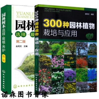 園林樹木選擇栽植養護+300種園林植物栽培與應用 2冊 園林綠化技術培訓用書 林綠化苗木繁育知識與技巧 園林景觀工作