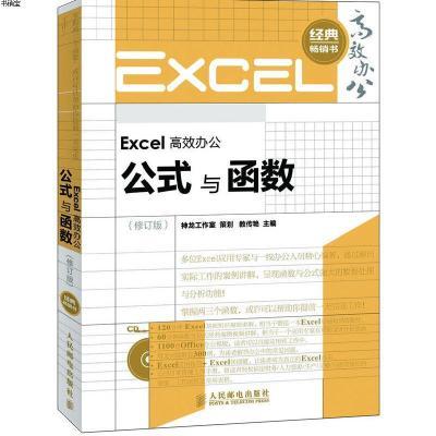 【正版】Excel高效辦公——公式與函數(修訂版)9787115286017教傳