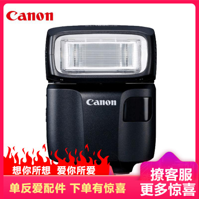 佳能(Canon) SPEEDLITE EL-100 闪光灯 适用于佳能EOS单反 小型闪光灯 单反相机外接闪光灯