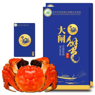 老濮頭陽澄湖大閘蟹禮券螃蟹提貨卡禮卡688型公蟹3.0兩 母蟹2.0兩 4對禮盒裝