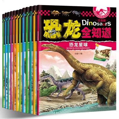 恐龍全知道 全12冊 6-12歲兒童科普知識書 動物世界 恐龍大百科全書 十萬個為什么 少兒讀物 暢銷書籍故事書 中