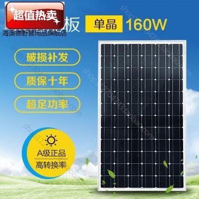 全新单晶太阳能板太阳能电池板电板光伏电系统12V家用 160W18V(1470*670mm)