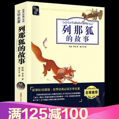 列那狐的故事三四五六年級課外必讀書上冊班主任推薦閱讀語文教材指定同款書籍I