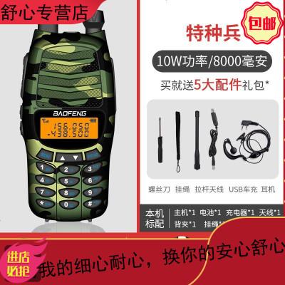 BF-UV5R對講機雙段10W寶峰UV9R對講機調頻民用迷你對講機戶外 特種兵 迷彩 送5種配件 無