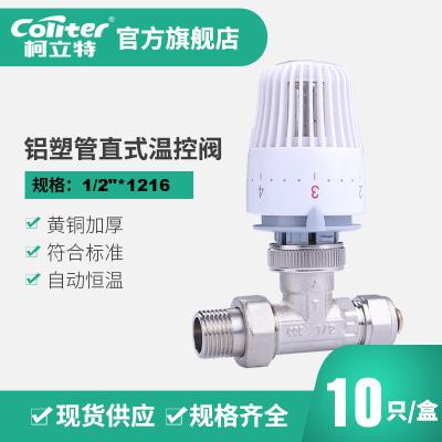 柯立特coliter 铝塑管直式温控阀 暖气片散热器专用 10只/盒