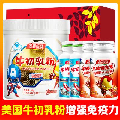 汤臣倍健BY-HEALTH牛初乳粉60袋 牛初乳粉