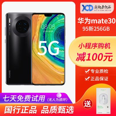 【二手95新】華為mate30亮黑色 8G+256G 麒麟990處理器 二手手機 二手華為 全面屏 全網通5G