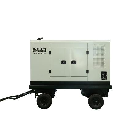 華全(Huaquan)30kw柴油發電機組 濰坊K4100D發電機組30千瓦配移動靜音箱 全國聯保