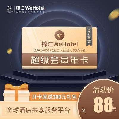 錦江超級會員酒店旅行WeHotel鉑濤耀卡酒店會員年卡
