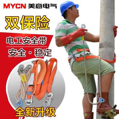 ZY51电工安全带双保险安全绳高空作业腰带户外施工爬杆攀岩保险带