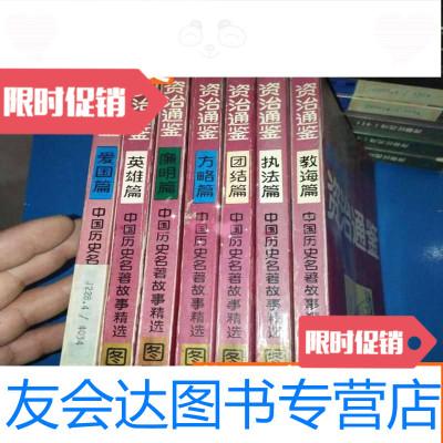 【二手9成新】資治通鑒圖畫本1----77本合售,館藏 9783535767400