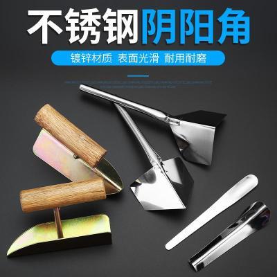 不锈钢阳角拉角器角器刮腻子硅藻泥工具阳角装修批灰刮墙神器