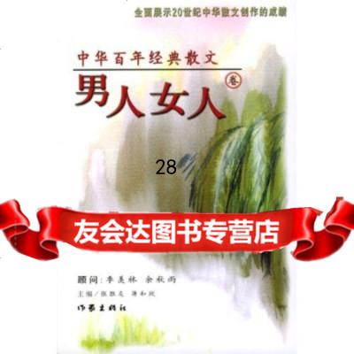 中華百年經典散文:男人女人卷張勝友,蔣和欣976329118 9787506329118