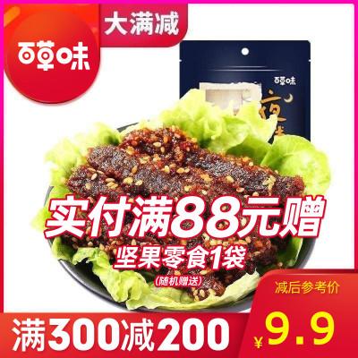 百草味 肉脯 麻辣牛肉 100g 休閑零食特產食品麻辣味牛肉干蜀香小吃袋裝滿減