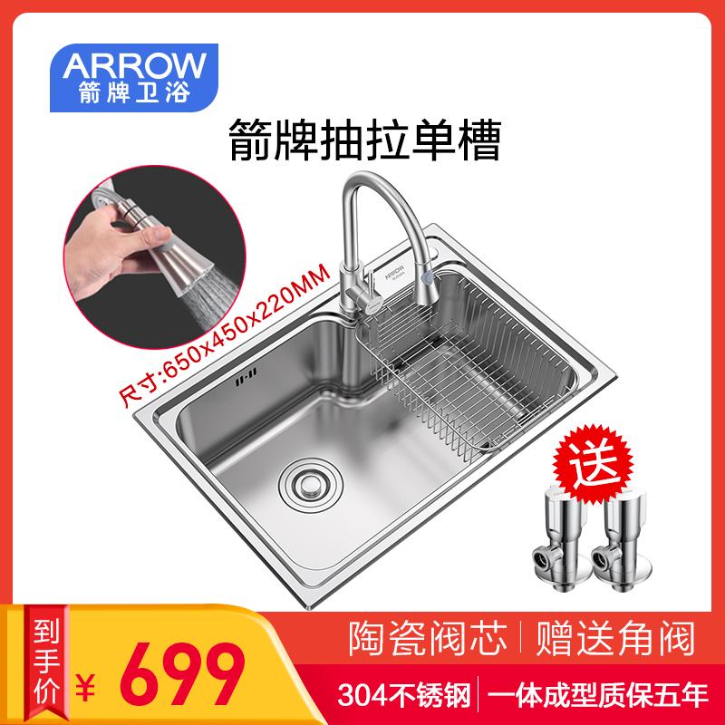 Arrow брэндийн зэвэрдэггүй ган гал тогооны угаалтуур  AEO4B10465 -C