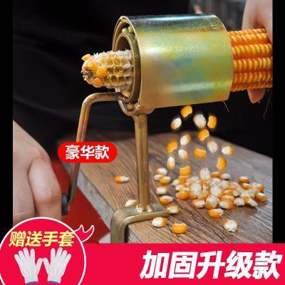 古達剝玉米脫粒機全自動家用小型電動脫玉米機撥玉米器打包谷機器 手動脫玉米機