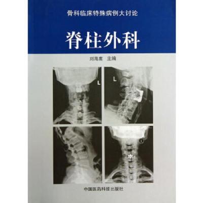 正版 骨科臨床特殊病例大討論 脊柱外科 劉海鷹 中國醫藥科技出版