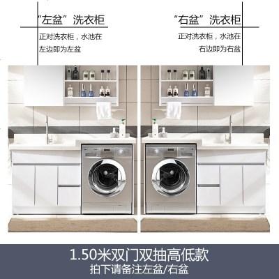 彬蔚阳台实木洗衣柜浴室柜洗脸高低盆洗衣机一体柜子组合定制切角 1.5米高低双双抽(左右备注)