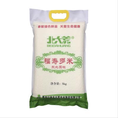 北大荒福寿多米5kg优选珍珠米东北圆粒大米
