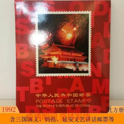 1993年郵票年冊 1993年雞年郵票年冊 含圍棋郵票、竹子、蜜蜂郵票 文化禮品 創意禮品