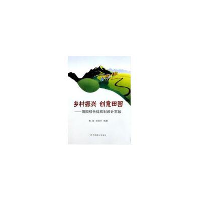 正版 乡村振兴 创意田园:田园综合体规划设计实战 中国农业出版社有限公司 本社 9787109251816 书籍