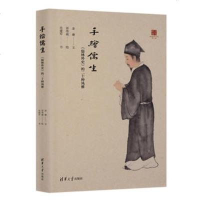 手绘儒生-儒林外史的二十种风雅
